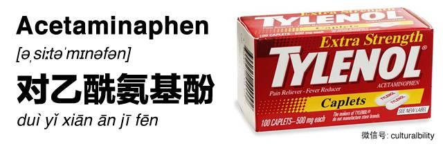 acetaminaphen