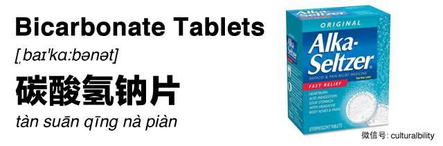 bicarbonate-tablets
