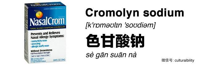 cromolyn-sodium