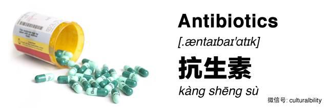 general-antibiotics